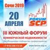 III Forum SCP   Форум коммерческой недвижимости
