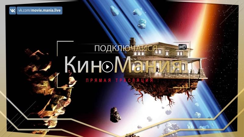 🔴Кино▶Мания HD/:ЗАТУРА /Жанр:ФЕНТЕЗИ:/(2005)