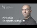 Интервью с Сергеем Азимовым анонс