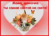 Ролик Белоножко