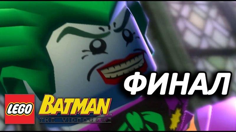 LEGO Batman: The Videogame Прохождение - ФИНАЛ - ЧАСОВАЯ БАШНЯ