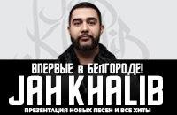 Купить билеты на Jah Khalib