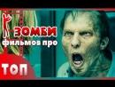 Лучшие фильмы про ЗОМБИ-АПОКАЛИПСИС