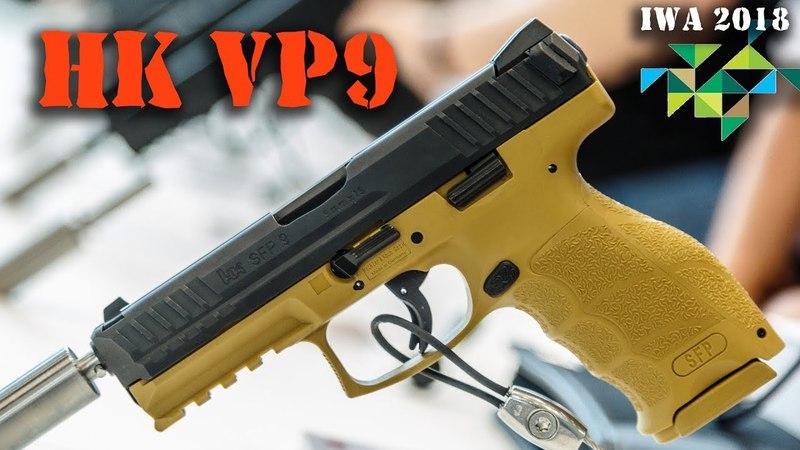 IWA – 2018 Outdoor Classic. Пистолет HK VP9 от Heckler Koch на выставке. Glock нервничает)