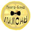 """Театр-бэнд """"Лимоны"""""""