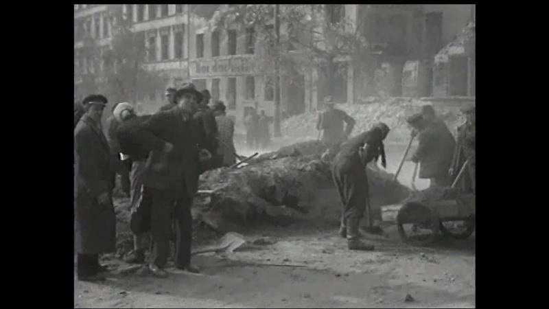 Берлин/1945