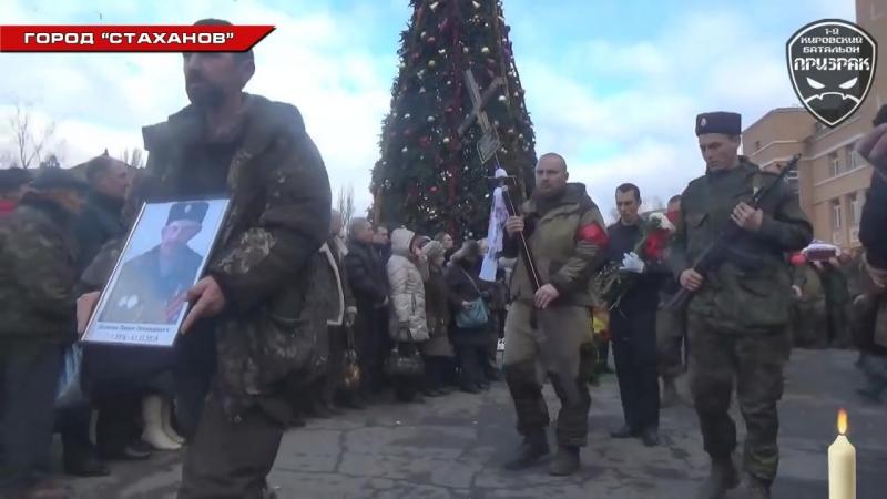 Стаханов. 15 декабря, 2015. Похороны Дремова Павла Леонидовича