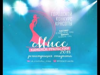 Мисс Каменск-Уральский 2018