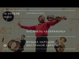 Трансляция концерта   «Добраночь»   Музыка народов Восточной Европы