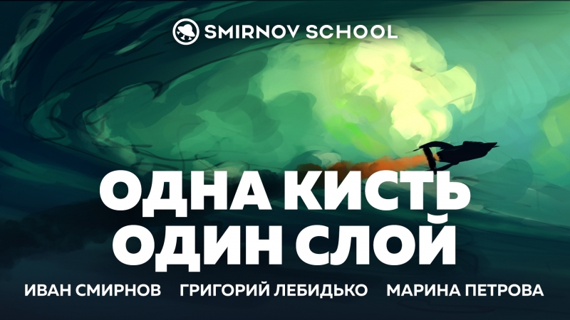ОДНА КИСТЬ ОДИН СЛОЙ. Smirnov School