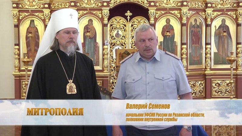 Подписание соглашения между УФСИН России по Рязанской области и Рязанской епархией. 2018 год