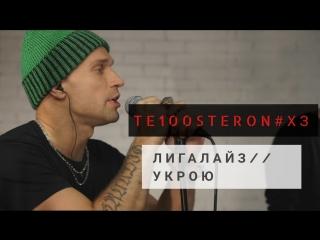 Премьера! Лигалайз - Укрою (live)