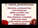 S_dnem_rozhdeniya_Anna!Krasivoe_pozdravlenie_dlya_Anni.mp4