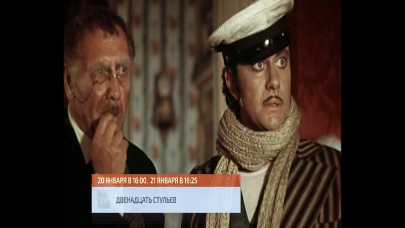 Кино на ТВ21: Двенадцать стульев