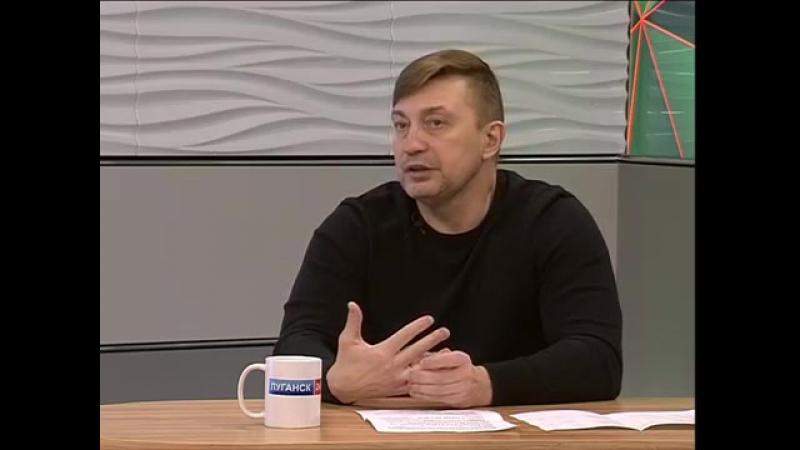 ГТРК ЛНР Утро на Луганск 24 Сергей Аляпкин 19 января 2018 год