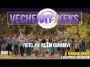 Провожаем май с Валерием Равковским в прямом эфире шоу VECHERNY KEKS на 102 7 FM