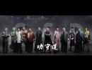 [Full HD] Công Thủ Đạo - Gong Shou Dao - Jack Ma đại chiến dàn cao thủ võ thuật