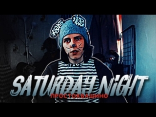простоквашино | saturday night