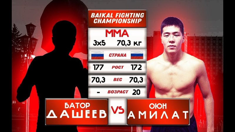 Oyun Amilat VS Bator Dasheev (155LBS3*5)Оюн Амилат VS Батор Дашеев (70,3кг3*5)