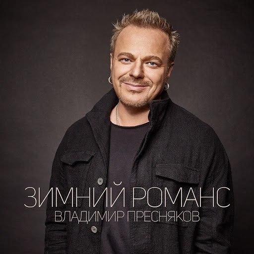 Владимир Пресняков альбом Зимний романс