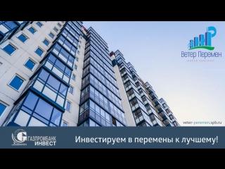 Программа зачета жилья ЖК Ветер Перемен