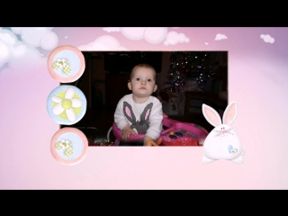 Лейла 1 год