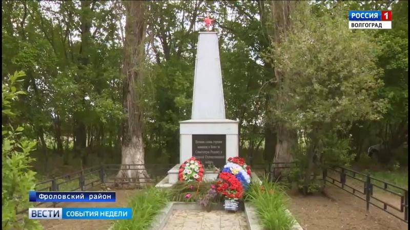«Народная карта памяти»: поселок Школьный Фроловского района