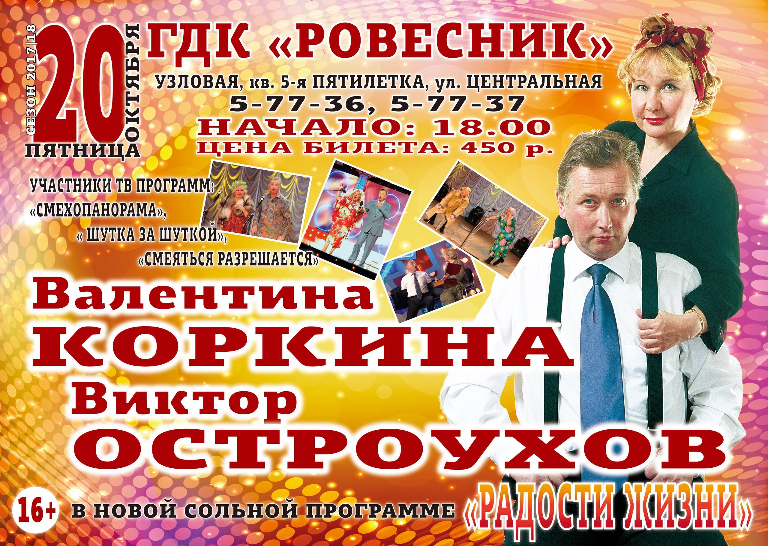 Новая юмористическая программа с участием известных артистов - Валентины Коркиной и Виктора Остроухова!