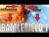 подборка убийств в battlefield 1