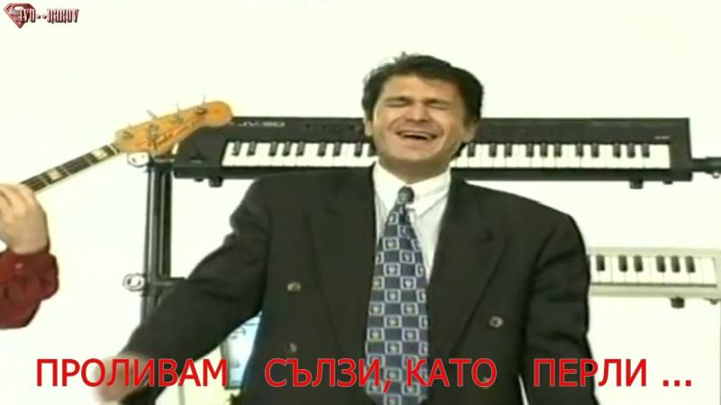 Синан Сакич - Проливам сълзи, като перли