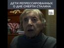 Дети репрессированных о дне смерти Сталина