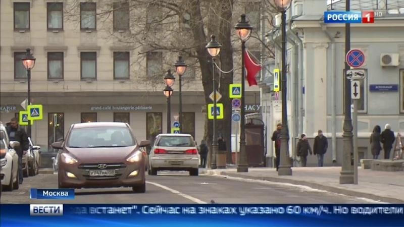 Вести-Москва • Меньше знаки - ниже скорость: в центре столицы могут изменить режим движения