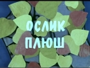 ☭☭☭ Ослик Плюш (1971) ☭☭☭