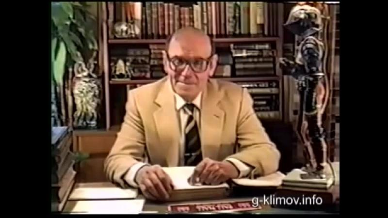 Г.Климов о революционном психозе