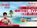 Фитнес-тур СРК Город развлечений
