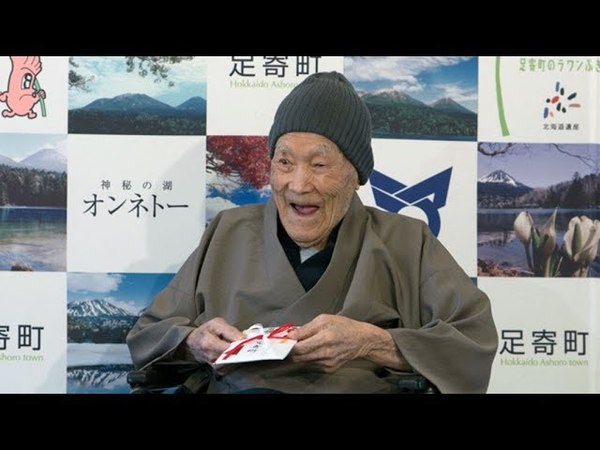 112 Year Old Japanese Man Recognized as the Oldest Man Living