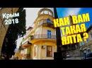 🔴 КРЫМ. ЯЛТА. Куда пойти туристу? Кирова - самая длинная улица Ялты. Отдых в Крыму