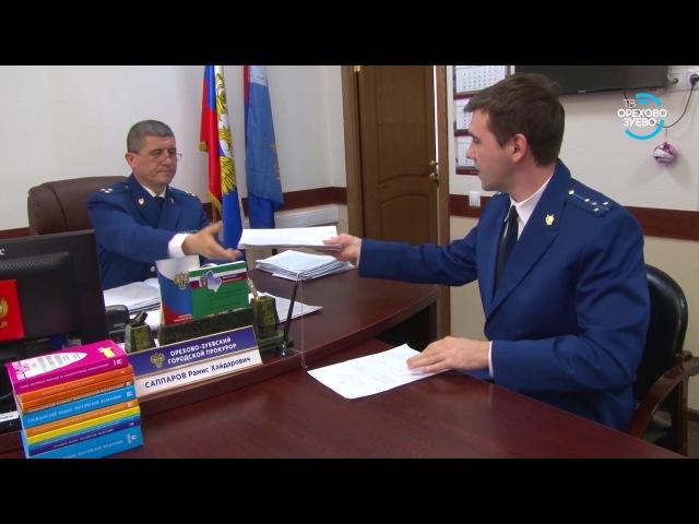М. Лагвинович о работе помощника прокурора 16 01 18