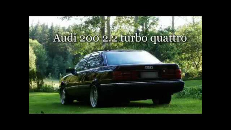 Audi 200 2.2 turbo quattro разгон | | Audi 200 2.2 turbo quattro accelerate