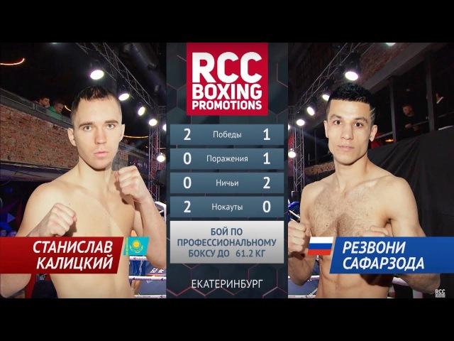 Станислав Калицкий vs Резвони Сафарзода / Stanislav Kalitskiy vs Rezvoni Safarzoda