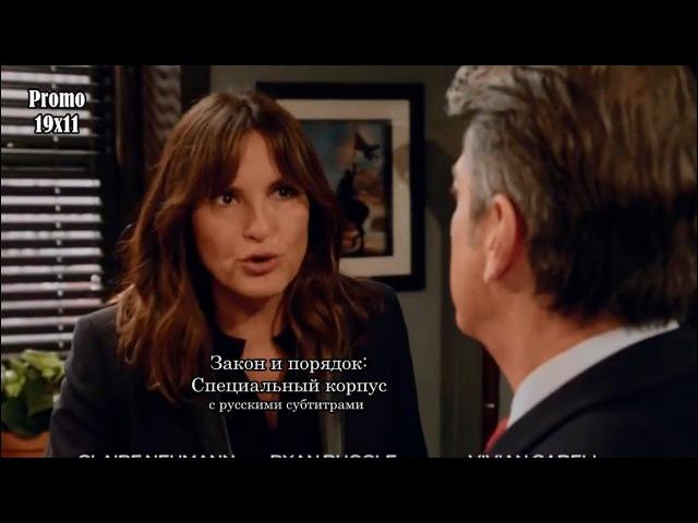 Закон и порядок 19 сезон 11 серия - Промо с русскими субтитрами Law and Order SVU 19x11