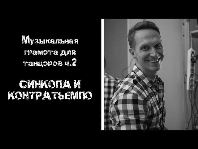 Музыкальная грамота для танцоров ч.2 СИНКОПА И КОНТРАТЬЕМПО
