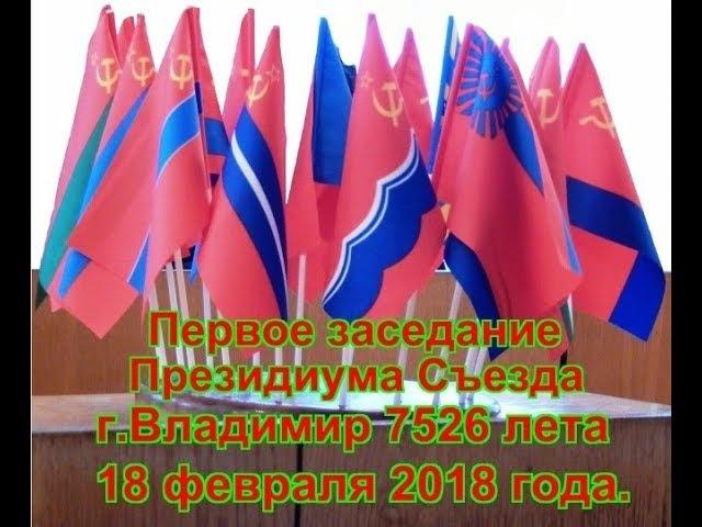г.Владимир Заседание Президиума Съезда 7526 лета 18.02.18г.