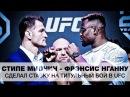 Ставка на UFC и футбол. Стипе Миочич - Фрэнсис Нганну Барселона - Сельта Прогнозы на спорт