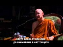 Meditation and the Four Noble Truths by Ajahn Sumedho with Bulgarian
