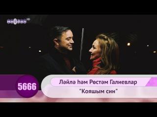 Лэйлэ хэм Ростэм Галиевлар -