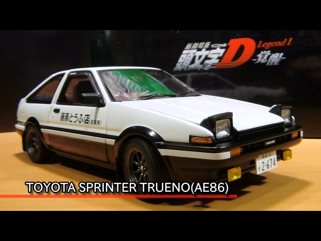 AUTOart 118 トヨタ スプリンタートレノ (AE86) 新劇場版 「頭文字 (イニシャル)D覚醒」