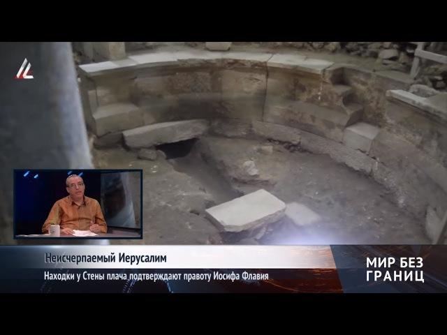 Археологи подтвердили Иосиф Флавий был прав