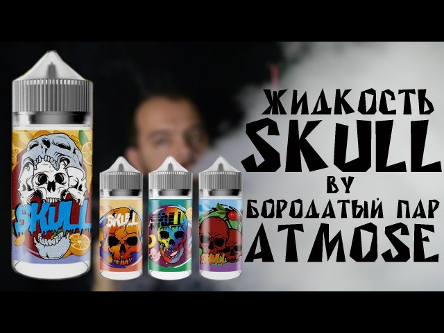 SKULL by Бородатый пар ATMOSE | MADWAVE series