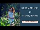 Тета Хилинг. Заземление и Замедление. Валерия Хомченко
